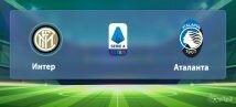Интер – Аталанта. Прогноз на матч 11.01.2020