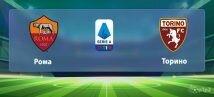 Рома - Торино. Прогноз на матч 05.01.2020
