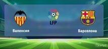 Валенсия - Барселона. Прогноз на матч 25.01.2020