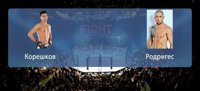 Корешков - Родригес прогноз на бой AMC Fight Nights 23.02.2021