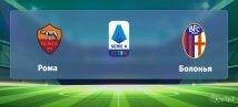 Рома – Болонья. Прогноз на матч 07.02.2020