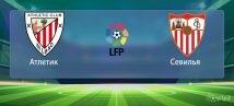 Атлетик - Севилья: Прогноз на матч 9 июля (Примера)