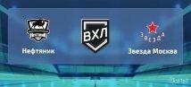 Нефтяник – Звезда Москва прогноз на матч ВХЛ 19.09.2020