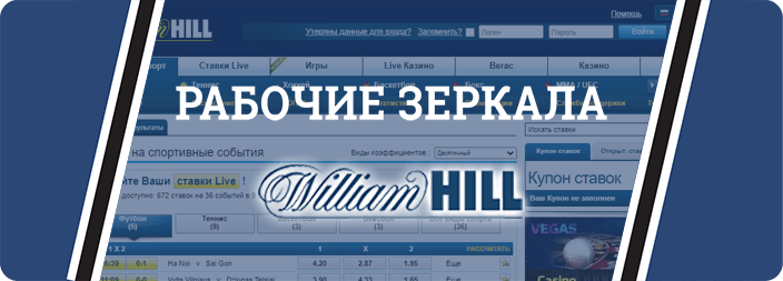 зеркало william hill