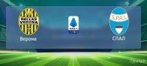 Верона - СПАЛ: Прогноз на матч 29 июля (Серия А)